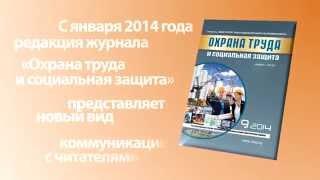 Видеоанонс № 9, 2014 года