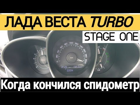 Лада Веста Турбо: Максимальная скорость - кладем стрелку за 200 (4к) - DomaVideo.Ru