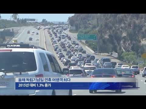 연휴 여행객 역대 최다 전망 6.27.16 KBS America News