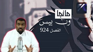 Download Video مانجا ون بيس 924 - مسرحية الكيبوكي MP3 3GP MP4