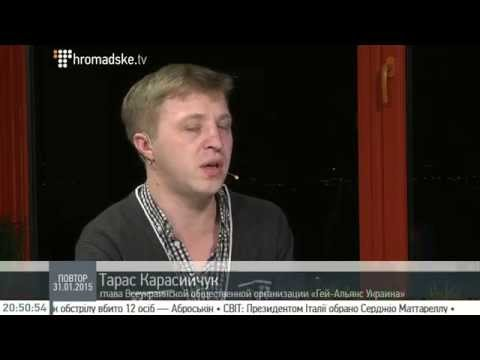 Тарас Карасийчук выступил в прямом эфире «Громадского телевидения»