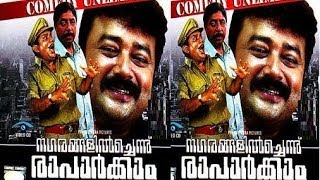 Video Nagarangalil Chennu Raparkam 1990 Comedy | Malayalam Full Movie | #Malayalam Movies Online MP3, 3GP, MP4, WEBM, AVI, FLV Desember 2018