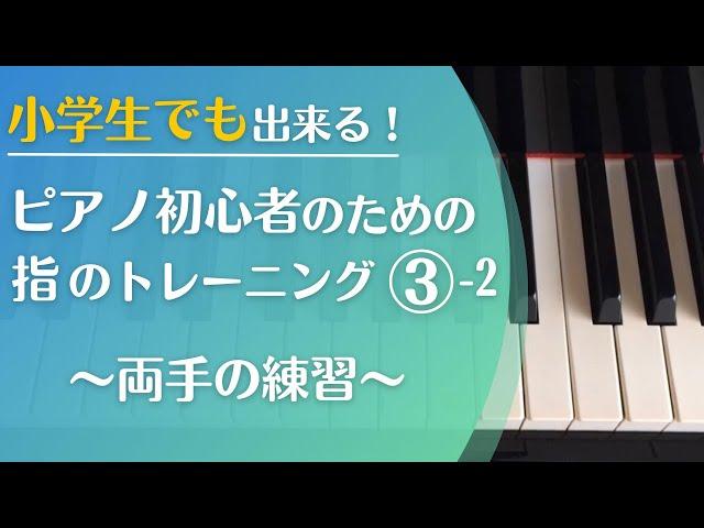 ③小学生でもできる!の続きピアノ初心者のための両手の練習