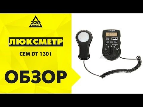 Видео Высокочувствительный люксметр DT-1301