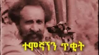 Tagel Seifu -- Temognagnen Teqit  Funny Ethiopian Poem