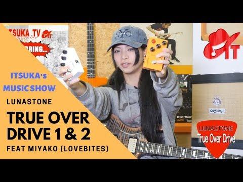 LUNASTONE TrueOverDrive 1 & 2 Review with MIYAKO (LOVEBITES) [EN CC] / MIYAKOと迫るLUNASTONEの魅力!