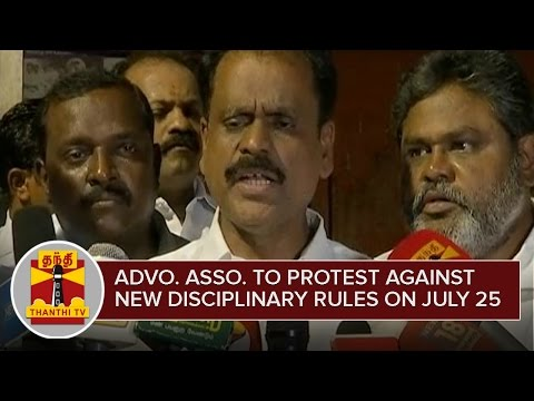 Advocates-Association-to-protest-against-New-Disciplinary-Rules-on-July-25th--Thanthi-TV