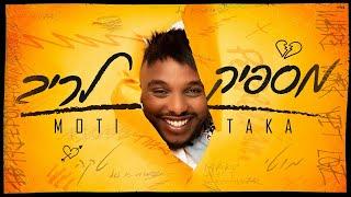 הזמר מוטי טקה – סינגל חדש - מספיק לריב
