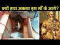 Download Lagu कैसे ज्वाला मां के आगे अकबर का अंहकार हुआ नष्ट | Ma Jwala Devi Dham | Story Of Dhyanu Bhagat Mp3 Free