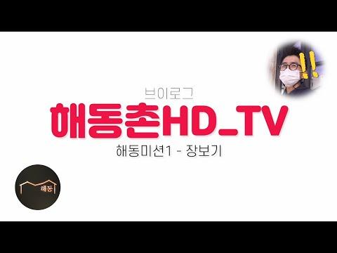 [일상] 《해동미션1 - 장보기>