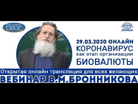 29 03 2020 Вебинар «Коронавирус как этап организации биовалюты»