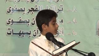 المتسابق عبدالله رامي السادة في مسابقة القرآن المشترك 1434هـ
