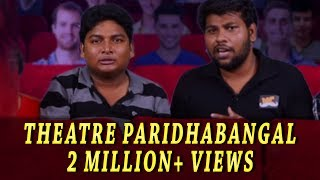Video Theatre Paridhabangal Part 1 | Sellur Raju Thermocol Troll | Madras Central MP3, 3GP, MP4, WEBM, AVI, FLV Januari 2018
