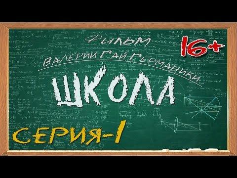 Школа (сериал) 1 серия (видео)
