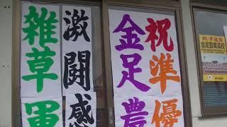 金足農業高校最寄り駅JR追分駅