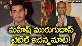 PVP Leaks Mahesh babu & Murugadas Movie Title !