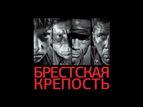 Брестская крепость | Фильм | Полная версия | Смотреть онлайн в хорошем качестве
