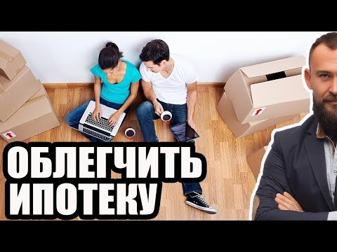 ✓ САМЫЙ ПРОСТОЙ СПОСОБ СДЕЛАТЬ РЕФИНАНСИРОВАНИЕ ИПОТЕКИ - DomaVideo.Ru