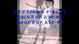 Getachew Kassa - Liwssedish