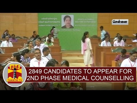 2849-Candidates-to-appear-for-Day-2-of-2nd-Phase-of-MBBS-BDS-Courses-Counselling