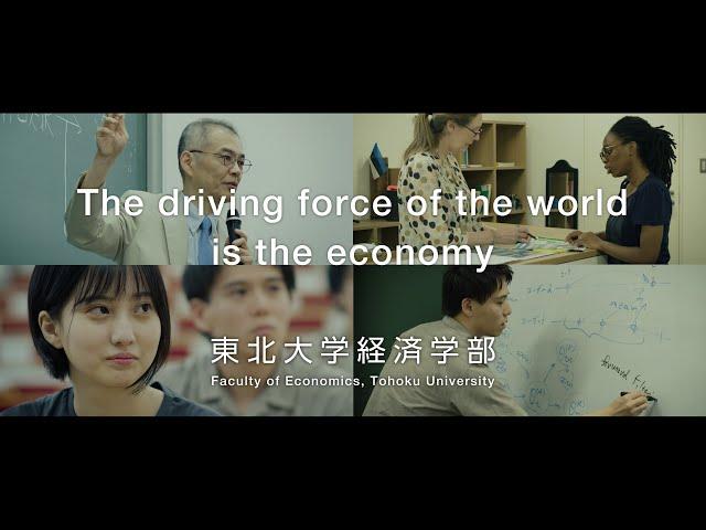【公式ムービー】東北大学経済学部(ダイジェスト版)