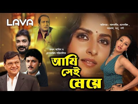 Ami Sei Meye | আমি সেই মেয়ে | Alamgir, Prosenjit, Rituparna, Jaya Prada | Bangla Full Movie