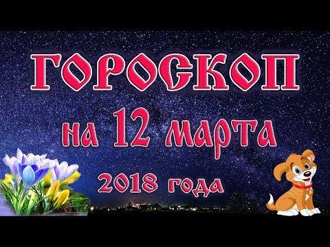 Гороскоп на сегодня 12 марта 2018 года все знаки зодиака. Новолуние через 5 дней