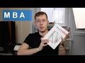 Почему не стоит получать MBA?