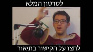 הסרטון : https://www.youtube.com/watch?v=YTd1OIWDJxg&t=53shttps://www.youtube.com/watch?v=YTd1OIWDJxg&t=53shttps://www.youtube.com/watch?v=YTd1OIWDJxg&t=53shttps://www.youtube.com/watch?v=YTd1OIWDJxg&t=53sממליץ מאוד קוראים לי ג'ף XDDDDDDDD