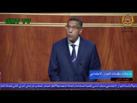 كلمة جد قوية للامين العام للاتحاد المغربي للشغل في 20.02.2017 بمجلس المستشارين في المنتدى البرلماني الدولي للعدالة الاجتماعية