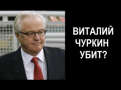 Александр Нагорный. \Виталий Чуркин убит\ - DomaVideo.Ru