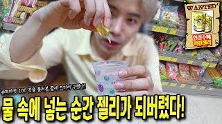 Video How to make Gummy with water ! MP3, 3GP, MP4, WEBM, AVI, FLV Agustus 2018