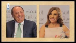 2016 Lebanese Diaspora - Michael Chahine (Founder/CEO) - Arabic
