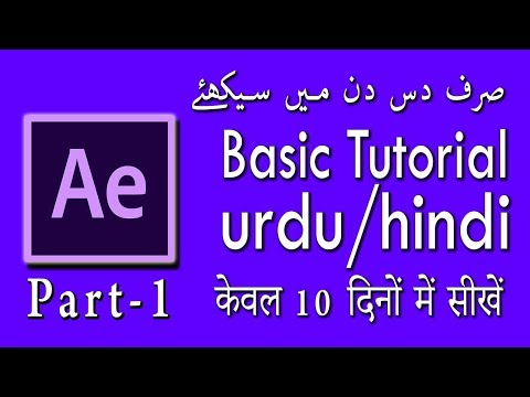 Adobe After Effect 2017 - Tutorial In Urdu/hindi - Part 1 General Introduction