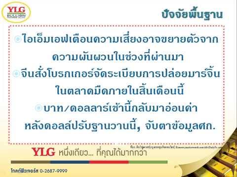 YLG บทวิเคราะห์ราคาทองคำประจำวัน 02-09-15