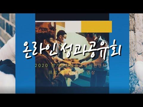 2020 경기문화예술교육지원센터 온라인 성과공유회(program)