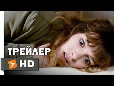 Моя девушка - монстр – Русский Трейлер (2017) - Официальные Трейлеры