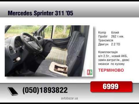 Продажа Mercedes Sprinter 311