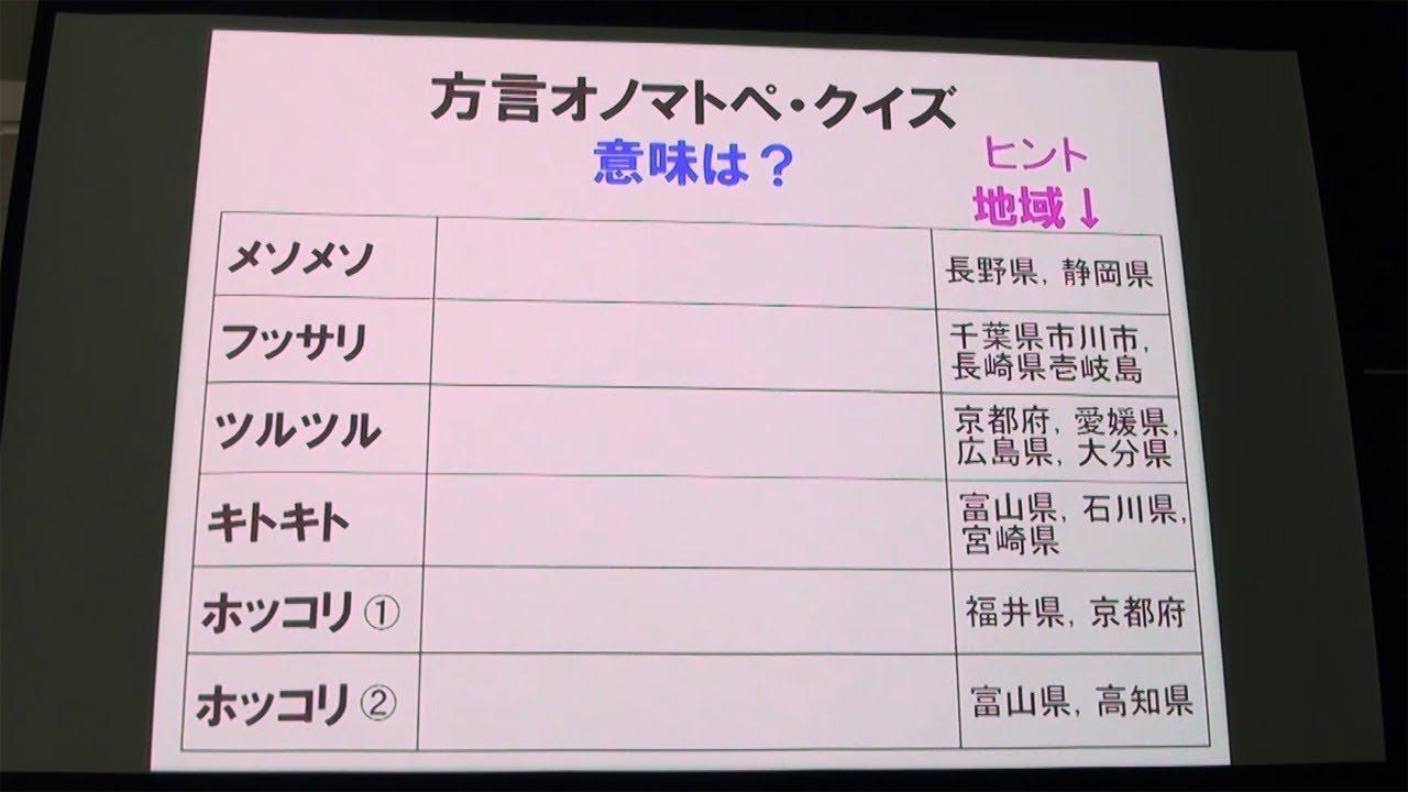 講演「オノマトペにも方言があるか?」(第11回NINJALフォーラム)