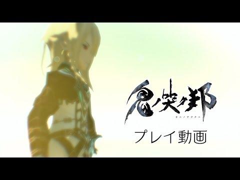 Trailer pour Treize de ONINAKI