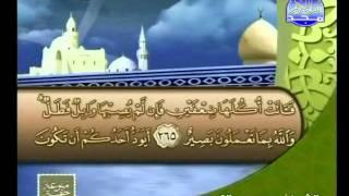 HDالقرآن كامل الحزب 05 الشيخ محمد عبد الكريم