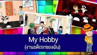 สื่อการเรียนการสอน My Hobby (งานอดิเรกของฉัน) ป.4 ภาษาอังกฤษ