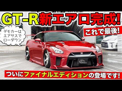 【KUHLのエアロ】R35 GT-Rにファイナルエディションが登場しました。|KUHL Racing R35 GT-R