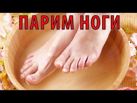 Как парить ноги ПРАВИЛЬНО (при простуде и т.д.)? КОГДА, КАК и ЧЕМ можно парить ноги? ВАННА ДЛЯ НОГ!