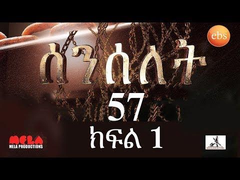 Senselet ሰንሰለት Drama S03 E57 Part 1