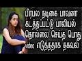foto நடிகை பாவனாவிடம் பாலியல் தொல்லையின் போது VIDEO எடுகபட்டதா? |Tamil Cinema News|Latest News