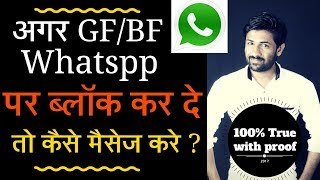 AGAR AAP KISI LADKI KO YA APNI GIRLFRIEND KO WHATSPP PE MSG KARTE HE OR WOH APKO BLOCKED KAR DETI HE TO AAP USE KESE MESSAGE KARO GE YE BAHOT HI ASAN TARIKA HE I HOPE KI APKO HELPFULL HOGA THANK YOULIKE  COMMENT  SHARE  SUBSCRIBE*DON'T FORGET TO WATCH THESE======================================================question answer videoshttps://www.youtube.com/playlist?list=PLzvC1Ak8dpEtFxFT-NgJS2fESzcTwss1vbreak deal videoshttps://www.youtube.com/playlist?list=PLzvC1Ak8dpEs24flGMsCwicg3rX1Hir07marriage life tips videohttps://www.youtube.com/playlist?list=PLzvC1Ak8dpEuJ_1d3EXWy1LdAm5d6qutflove tips or romance tips videoshttps://www.youtube.com/playlist?list=PLzvC1Ak8dpEs3sEocpe9Igddw1JpToZDd======================================================*CONTACT or Follow us.CLICK FOR SUBSCRIBE https://www.youtube.com/channel/UCRV7MK8dnCYeCG0Bb4IXRNw?sub_confirmation=1twitter- twitter.com/jogalrajafacebook page https://www.facebook.com/coulorsoflife/google+ https://plus.google.com/+BETTERINDIANhindivideoblog-http://jogalraja.blogspot.inSUBSCRIBE CHANNEL FOR NEXT VIDEOS.