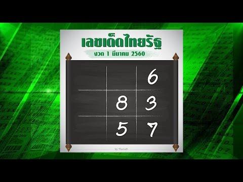 หวยไทยรัฐ งวด 01/03/60 เลขเด็ด เลขดัง รู้ก่อนใคร
