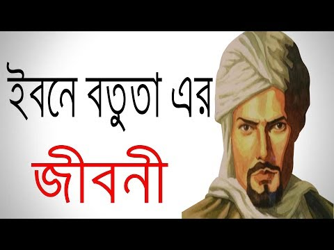 ইবনে বতুতার জীবনী IBN Battuta Biography In Bangla | Documentary Of Ibn Battuta .