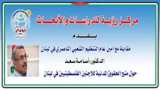 امين عام التنظيم الشعبي الناصري د اسامة سعد يجدد مطالبته بمنح الحقوق المدنية للاجئين
